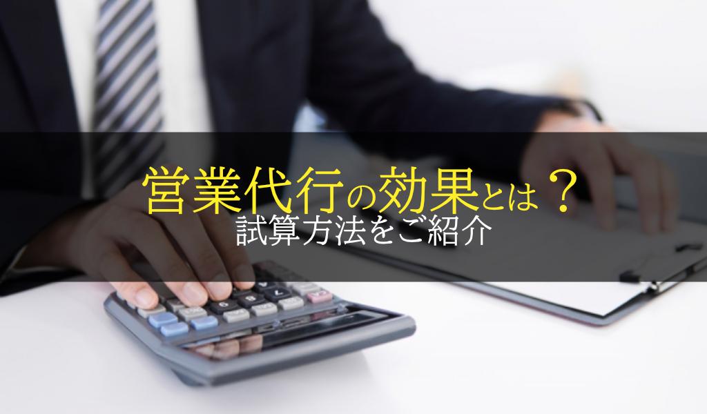 営業代行の効果が分かる費用対効果の試算方法