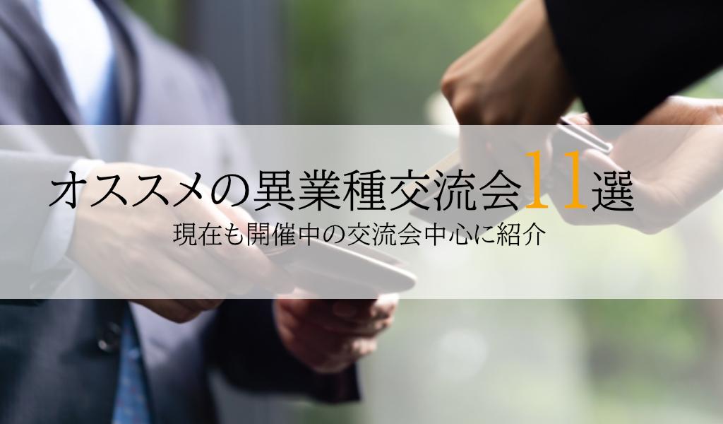 【2020年開催中】おすすめの異業種交流会11選!