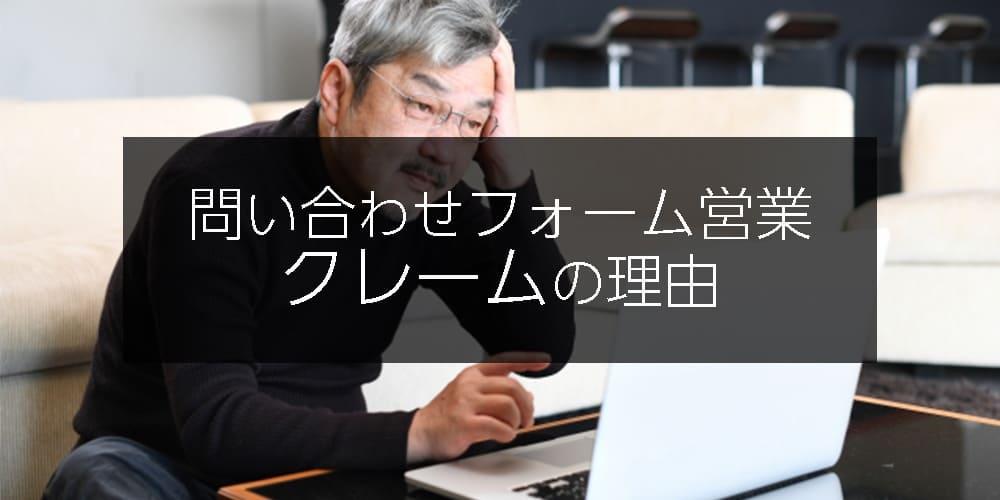 問い合わせフォーム営業のクレーム傾向と対処法【謝罪例文付き】