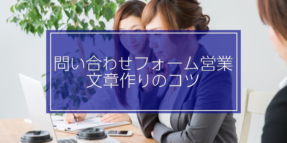 【例文付き】問い合わせフォーム営業の文面を作るコツを解説!