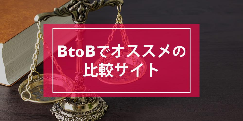 BtoB比較サイト人気の6社を厳選