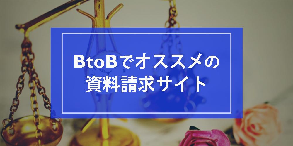 オススメのBtoB資料請求サイト一覧