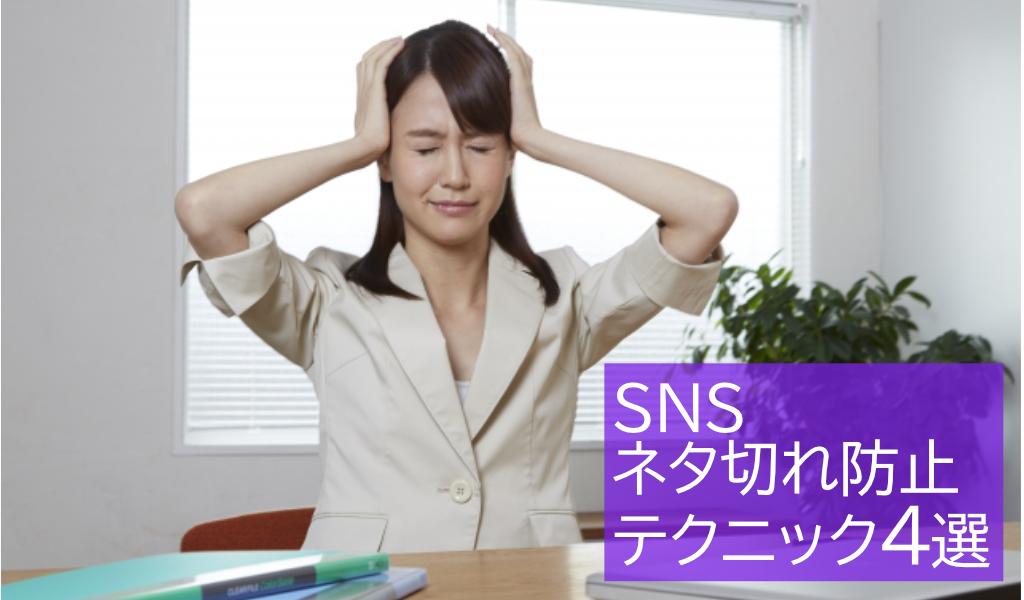 SNSマーケティングで投稿のネタ切れを防げるテクニック4選
