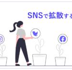 SNSでコンテンツを拡散するコツとは?