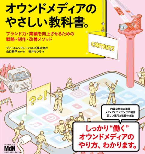 【オウンドメディアの課題が解決】マーケティング担当者にオススメの一冊【書籍レビュー】
