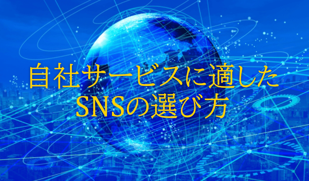 自社のサービスにマッチしたSNSの選び方
